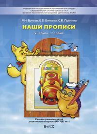 Наши прописи: Тетрадь для дошкольников 6-7(8) лет: В 2 ч. Ч.2 ФГОС
