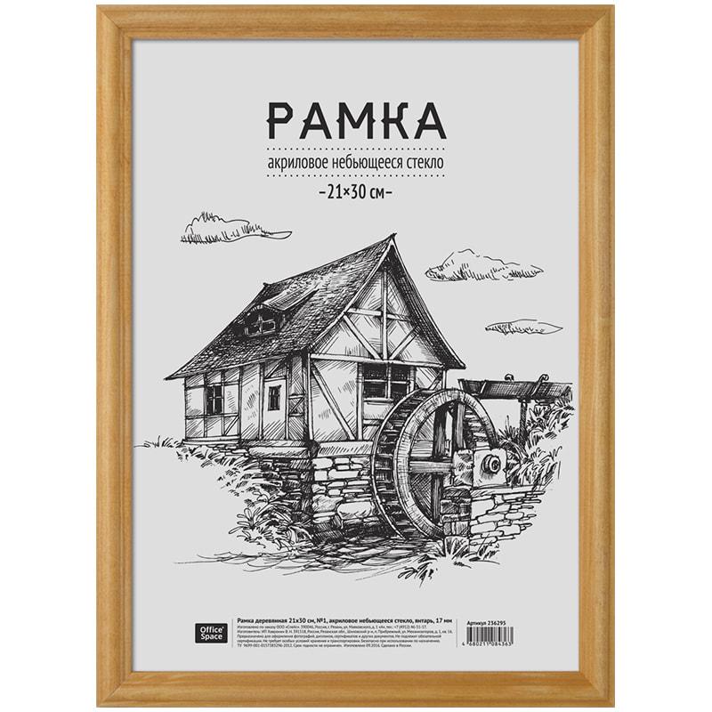 Рамка 21 Х 30 деревянная с акриловым небьющимся стеклом янтарь