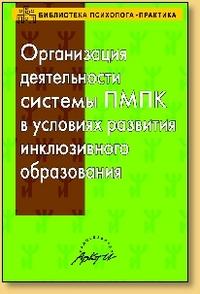 Организация деятельности системы ПМПК в условиях развития инклюзивного обра