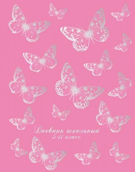 Дневник ст кл Ажурные бабочки