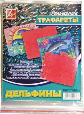 Трафарет рельефный Дельфины