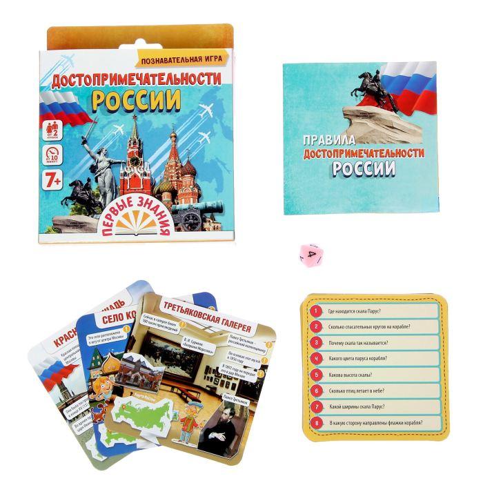Настольная Достопримечательности России