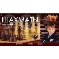 Настольная 3 в 1 Шахматы: Шашки, шахматы, нарды (магнитная)