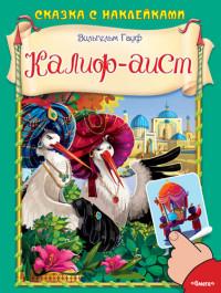 Калиф-аист: Сказка с наклейками