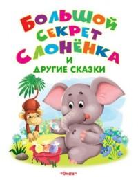 Большой секрет слоненка и другие сказки
