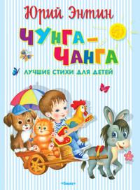 Чунга-Чанга: Лучшие стихи для детей