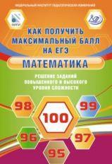 Математика: Решение заданий повышенного и высокого уровня сложности