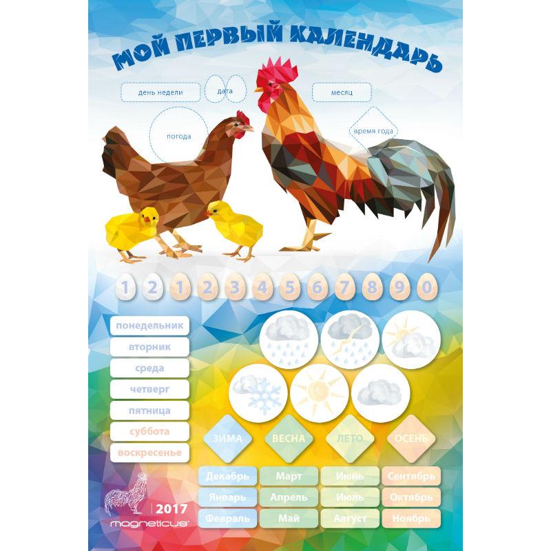 Игра АКЦИЯ-20 Игр Магнитная Мой первый календарь Символ 2017 - Петух