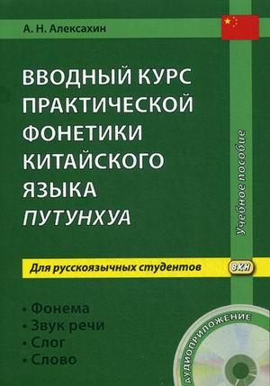 Вводный курс практической фонетики китайского языка путунхуа для русскоязыч