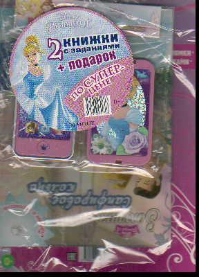 Комплект Принцесса: 2 книжки с заданиями + подарок