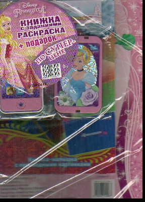 Комплект Принцесса: Книжка с заданиями, раскраска + подарок