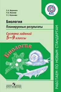 Биология. 5-9 кл.: Планируемые результаты. Система заданий ФГОС /+768268/