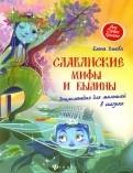 Славянские мифы и былины: Энциклопедия для малыша в сказках