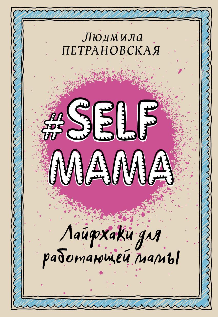 i#Selfmama. Лайфхаки для работающей мамы