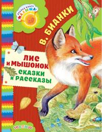 Лис и мышонок: Сказки и рассказы