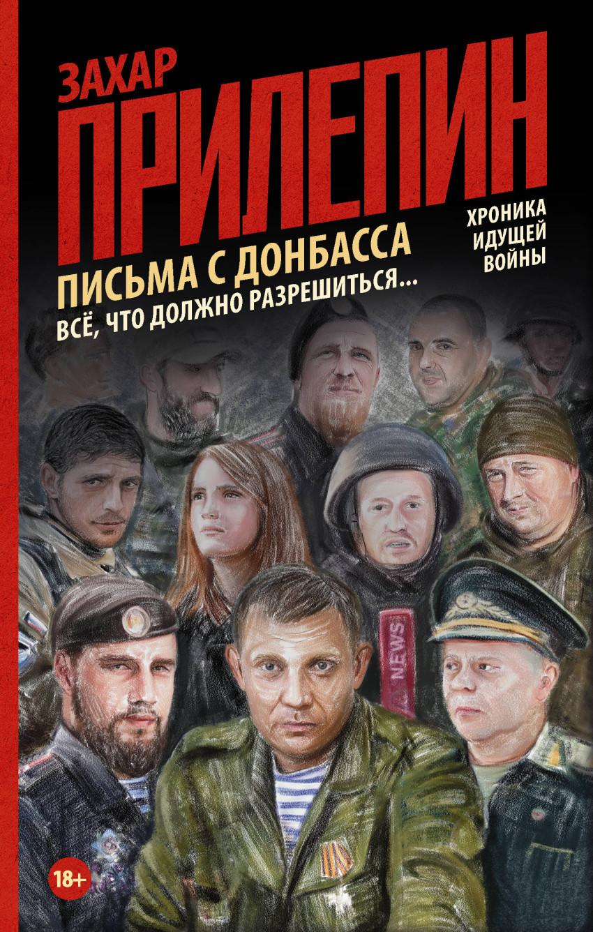 Письма с Донбасса. Все, что должно разрешиться...