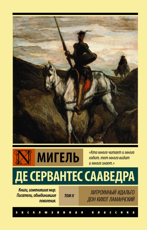 Хитроумный Идальго Дон Кихот Ламанчский: Роман: В 2 т. Т. II