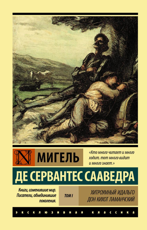 Хитроумный Идальго Дон Кихот Ламанчский: Роман: В 2 т. Т. I