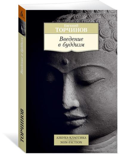 Введение в буддизм: лекции