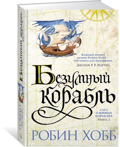 Сага о живых кораблях: Книга 2: Безумный корабль: Роман