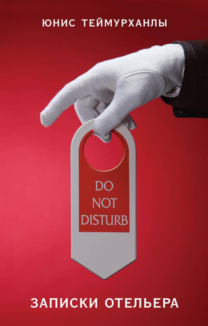 Do not disturb: Записки отельера