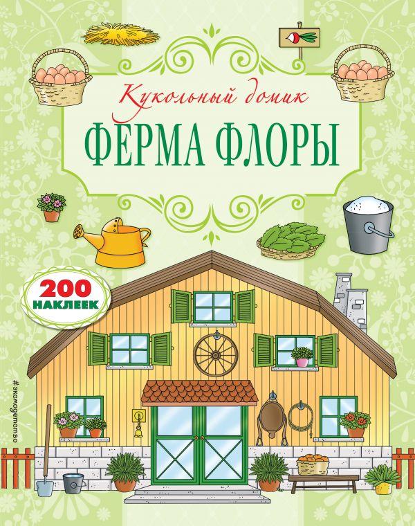 Ферма Флоры: Книжка с наклейками