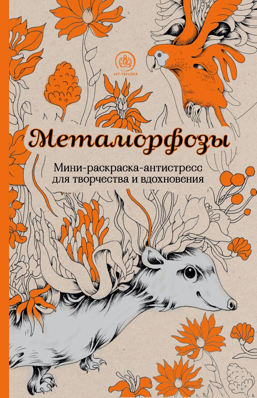 Метаморфозы: Мини-раскраска-антистресс для творчества и вдохновения