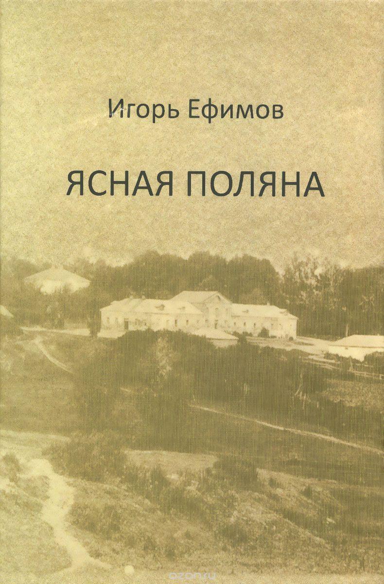 Ясная поляна: Роман в диалогах