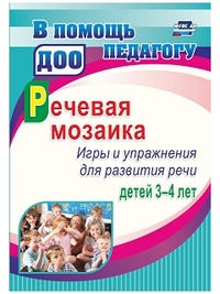 Речевая мозаика: Игры и упражнения для развития речи детей 3-4 лет