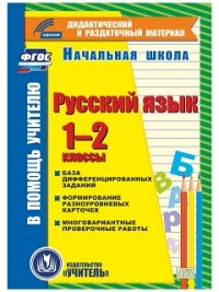 CD Русский язык. 1-2 кл.: Карточки: База дифференцированных заданий. Формир