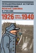 Невыдуманная история похождений Йозефа Швейка в России: Кн.1: 1926-1940