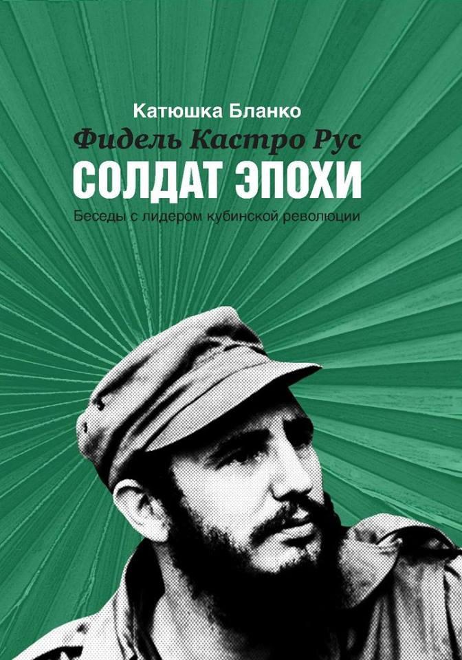 Фидель Кастро Рус: Солдат Эпохи: Беседы с лидером кубинской революции