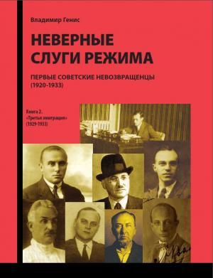 Неверные слуги режима: Первые советские невозвращенцы (1920-1933): Кн.2