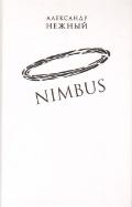 Nimbus: Повесть о докторе Гаазе