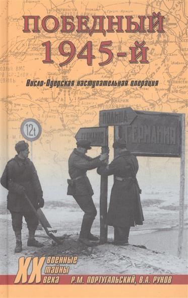 Победный 1945-й. Висло-Одерская наступательная операция