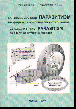 Паразитизм как форма симбиотических отношений