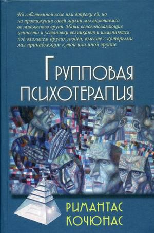 Групповая психотерапия: Учеб. пособие для вузов
