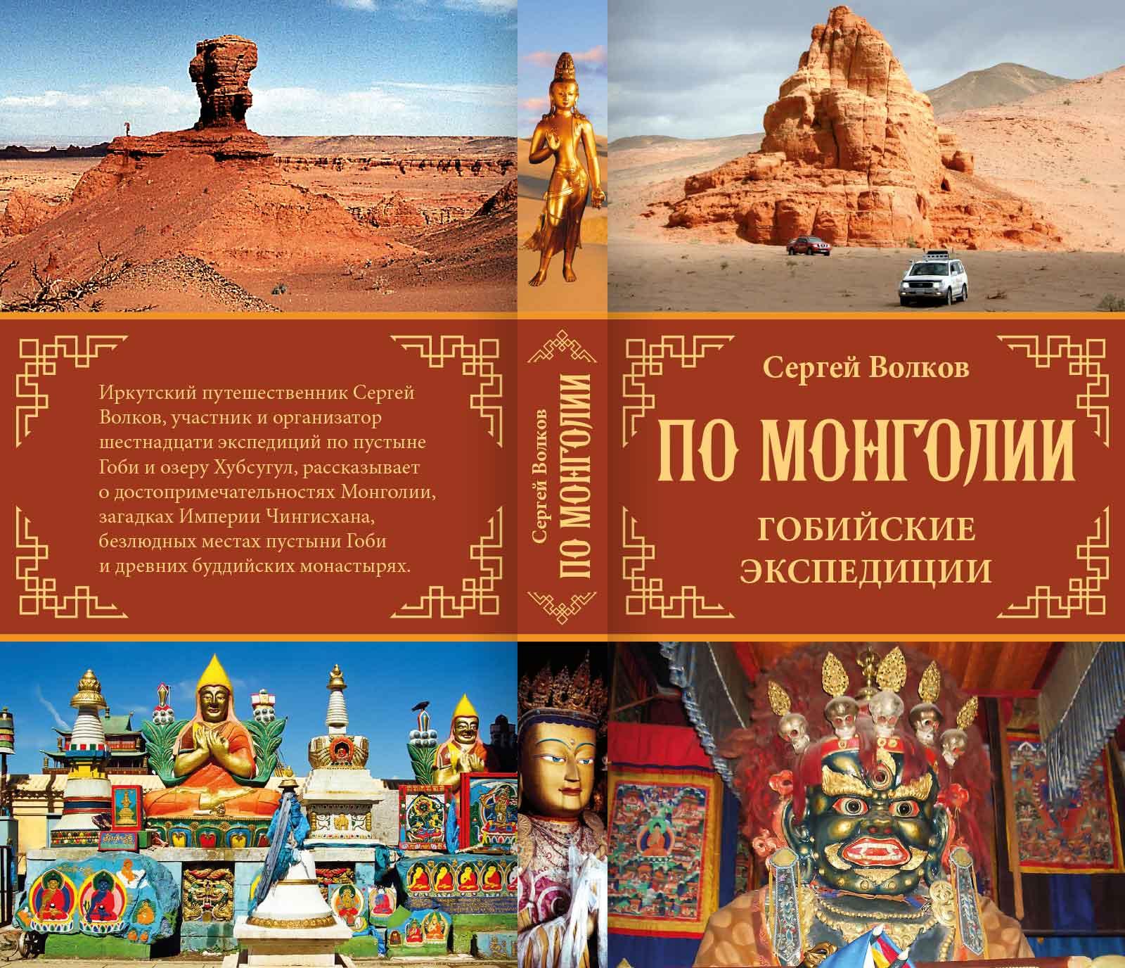 По Монголии. Гобийские экспедиции