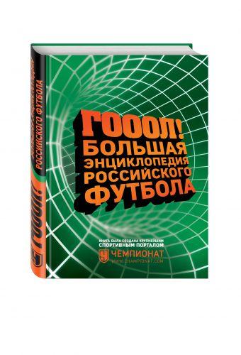 Большая энциклопедия российского футбола