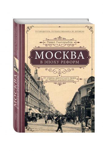 Москва в эпоху реформ: От отмены крепостного права до Первой мировой войны.