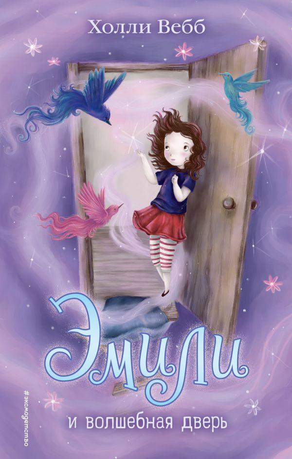 Эмили и волшебная дверь: Повесть