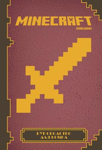 Minecraft. Руководство для воина