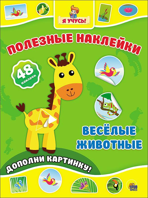 Веселые животные: 48 наклеек