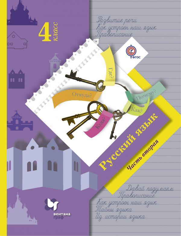 Русский язык. 4 кл.: Учебник: В 2 ч. Ч.2 ФГОС