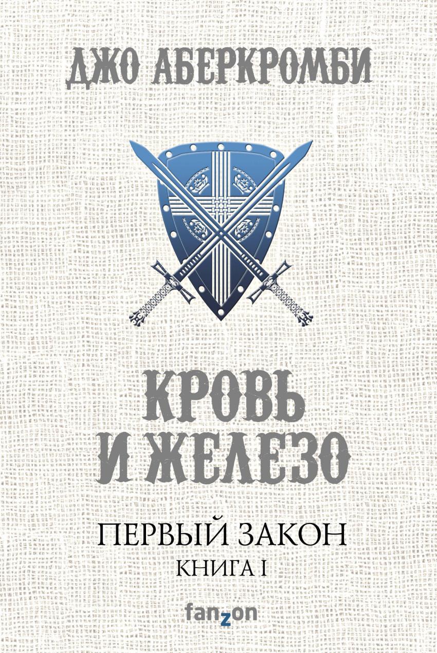 Первый Закон: Книга первая: Кровь и железо
