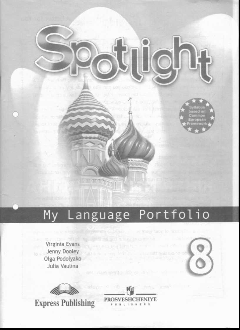 Английский в фокусе. 8 кл.: Языковой портфель /+637020/
