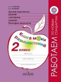 Духовно-нравственное развитие и воспитание учащихся. 2 кл.: Книга /+920689/