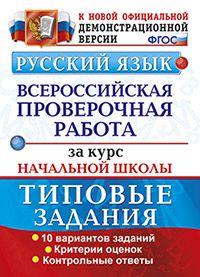Русский язык: Всероссийские проверочные работы за курс начальной школы