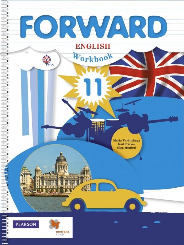Английский язык 11 кл. (базовый уровень): Рабочая тетрадь ФГОС