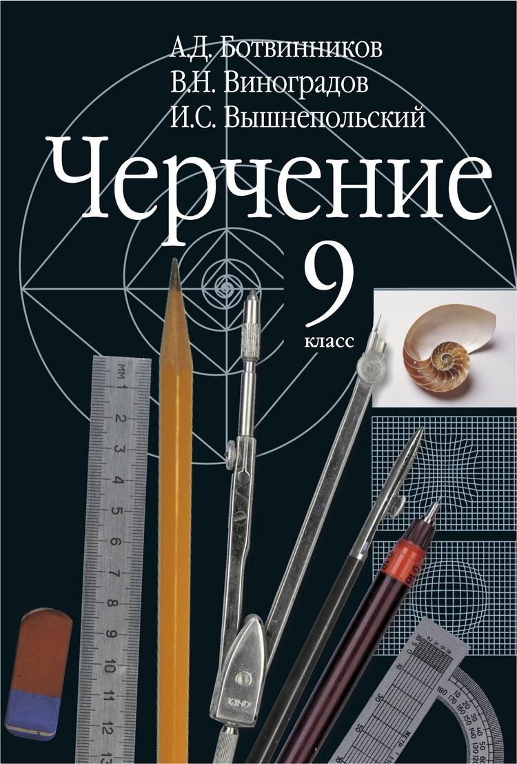 Решебник по черчению виноградов василенко коваленко 9 класс 2000 год